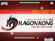 DragonKong麻雀