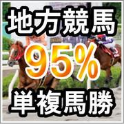 地方競馬 単複馬券 的中率95%