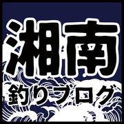 湘南釣りブログ