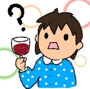 超ど素人が1からワインを勉強してみる
