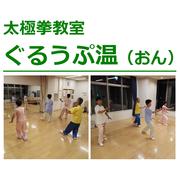 太極拳教室 ぐるうぷ温(新代田、下北沢)