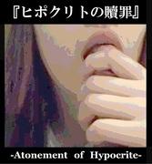 『ヒポクリトの贖罪』メイド達との非日常日記