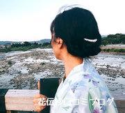 京都嵐山温泉 花伝抄に行ってきた