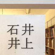 小石川日記−都市型住宅のすすめ