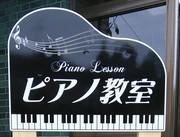 ピアノ教室ジョコーソのブログ