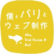 僕とバリとウェブ制作 - Aku, Web Design & Bali