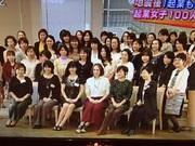 熊本で活躍する起業女子100人