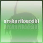 アラクリカエシキ(阿良々木)の独り言