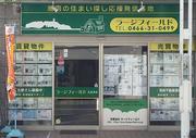 湘南の住まい探し応援発信基地