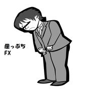 無職の崖っぷちFX 〜予想しないトレード法〜