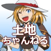 土地ちゃんねる(`・ω・´)