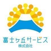 富士ヶ丘サービス株式会社さんのプロフィール