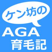 ケン坊のAGA育毛記