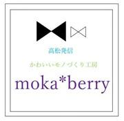 高松発信♪かわいいモノづくり工房moka*berry