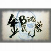 アクセサリー工房「銀魂美」のブログ