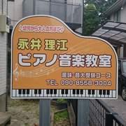 永井理江ピアノ音楽教室のブログ