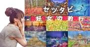 セツタビ -旅好き女子の節約旅行-