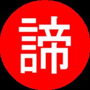 パチンコ・スロット引退への道〜やめる方法〜