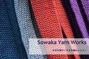 Sowaka Yarn Works - 人生を豊かにする手編み