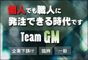 相模原のプロの職人集団TeamGM