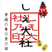 ゆるり寺社巡り 〜御朱印紀行〜