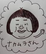 アラフォー主婦のナカムラさん 意識は高いが腰は重い
