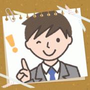 大田区蒲田の税理士がつづる税金・節約のはなし