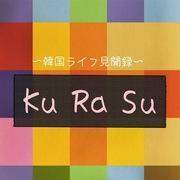 Ku Ra Su ~韓国ライフ見聞録~