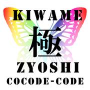 COCODE-CODE ココデコーデ by 極ZYOSHI