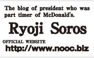 マックでバイトしてた社長のブログ