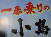 きっぷ鉄1番乗りの小島