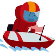 当たる優良競艇予想サイトランキング