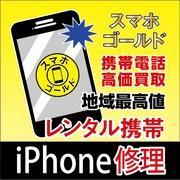 iphone修理・水没・買取・スマホゴールド新宿