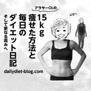 アラサー女の-15kg痩せた方法と毎日のダイエット日記