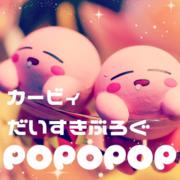 POPOPOP〜カービィだいすきぶろぐ〜