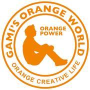サカガミタカオの「オレンジの世界」ブログ
