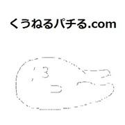 くうねるパチる.com