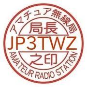 アマチュア無線CWとキャンカーSAKURA an aside:JP3TWZ