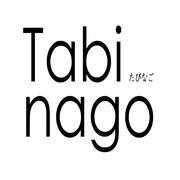 TABINAGO(たびなご)