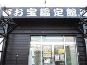 お宝鑑定館苫小牧店
