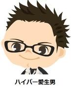 ハイパー愛生男の米国株投資ブログ2