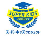 小学生「スーパー飛び級学習」で、お子さんは優等生へ