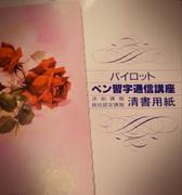 パイロットペン習字日記