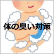 体の臭いを消す方法と体臭と体質の改善について