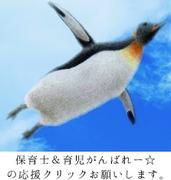 とべるよ、ペンギン