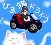 ひま猫ドライブ