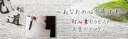 心を癒す書 「灯心書」セラピスト 玉雲のブログ
