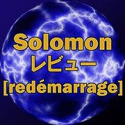 Solomonさんのプロフィール