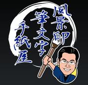 松浦龍雲さんのプロフィール
