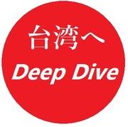 台湾ディープダイブ